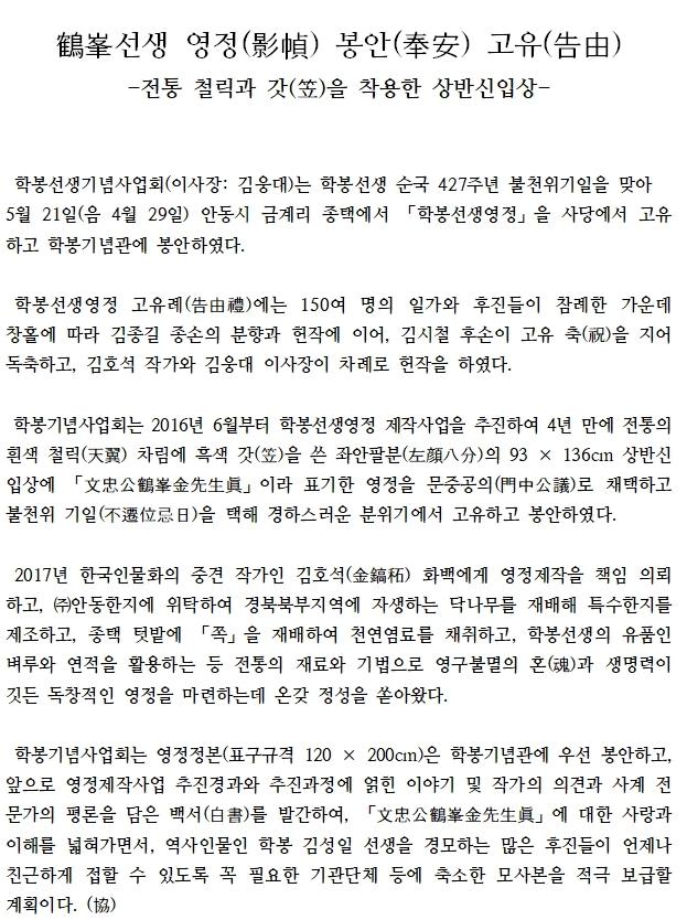 _영정봉안 종보기사.jpg