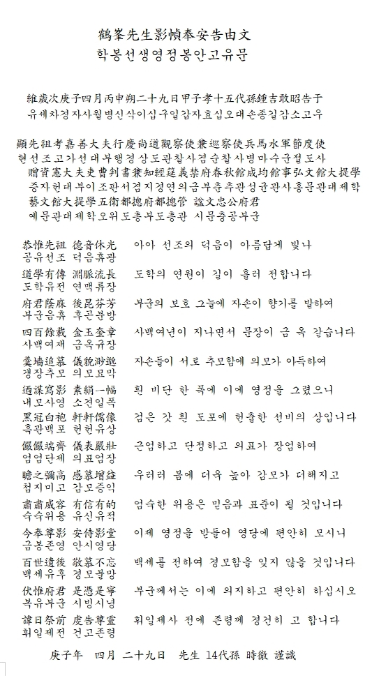 _영정봉안고유문.jpg