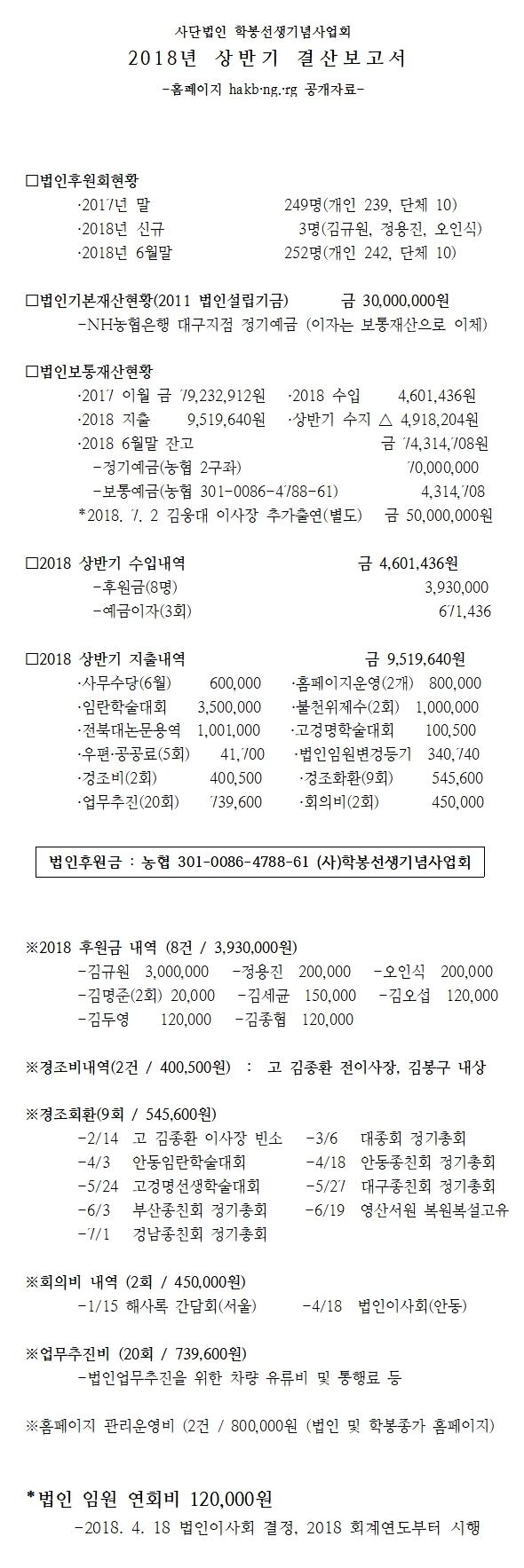 2018상반기결산보고서.jpg