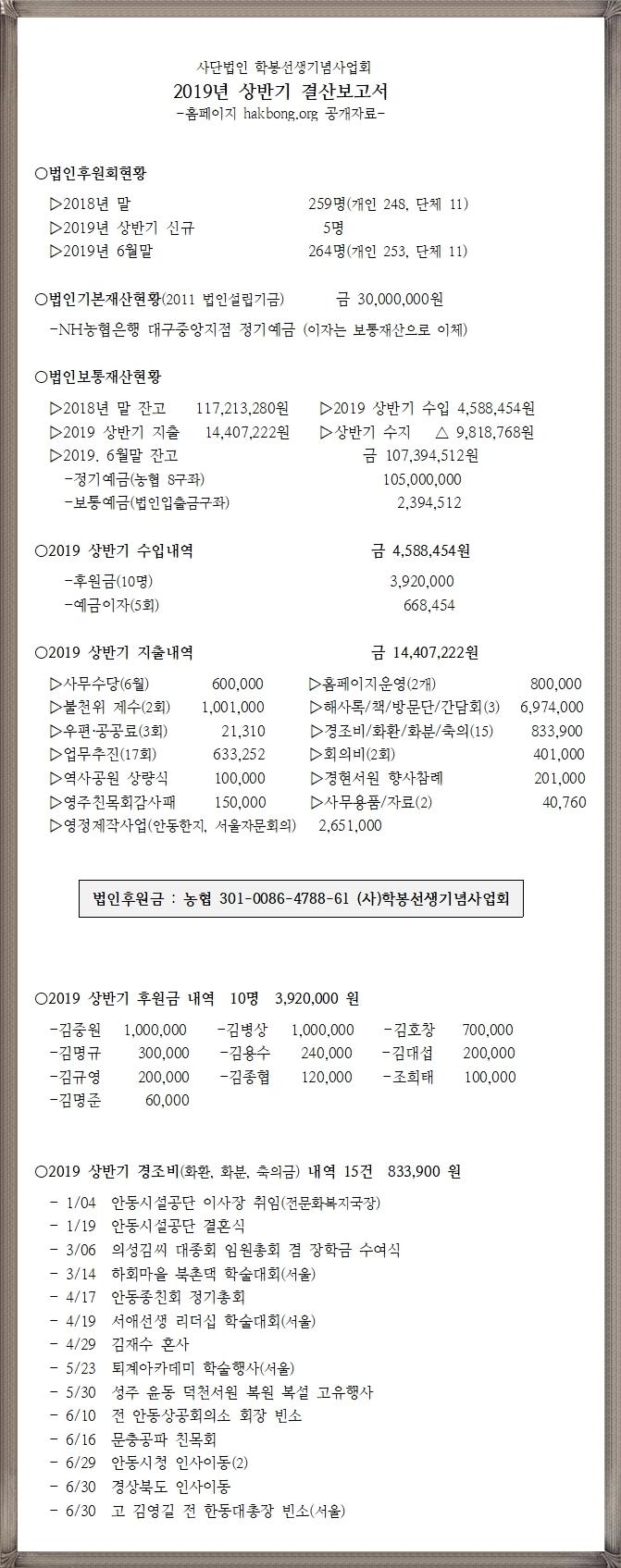 2019상반기 결산보고서.jpg