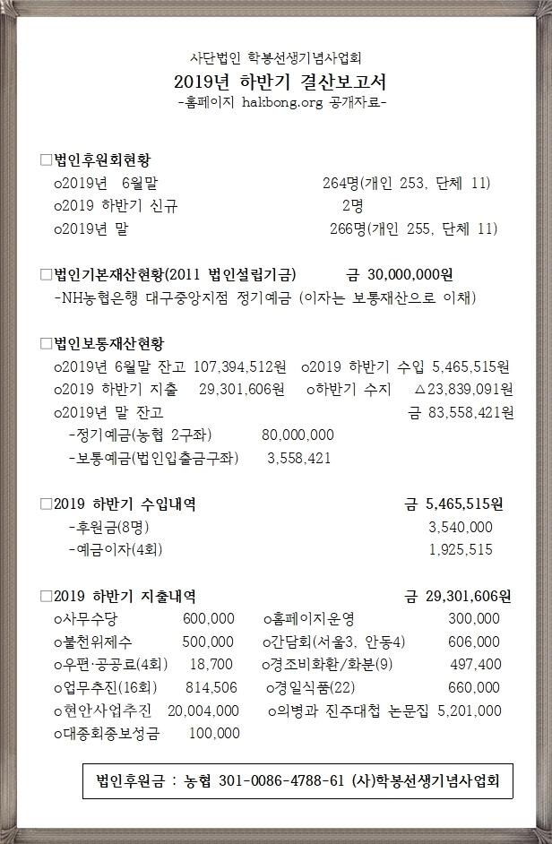 2019하반기결산보고서.jpg
