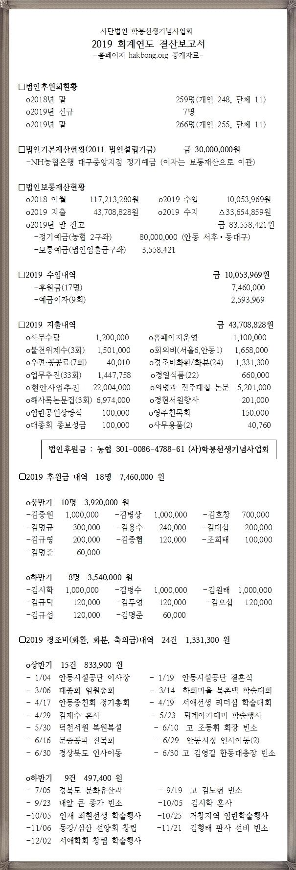 2019회계년도결산보고.jpg